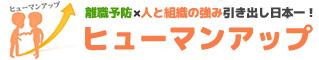 飲食業を日本一働きたい職業に!ヒューマンアップ