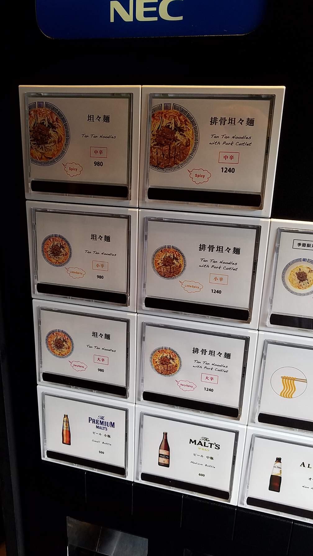 希須林担々麺屋赤坂店のメニュー